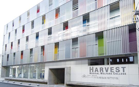ハーベスト医療福祉専門学校